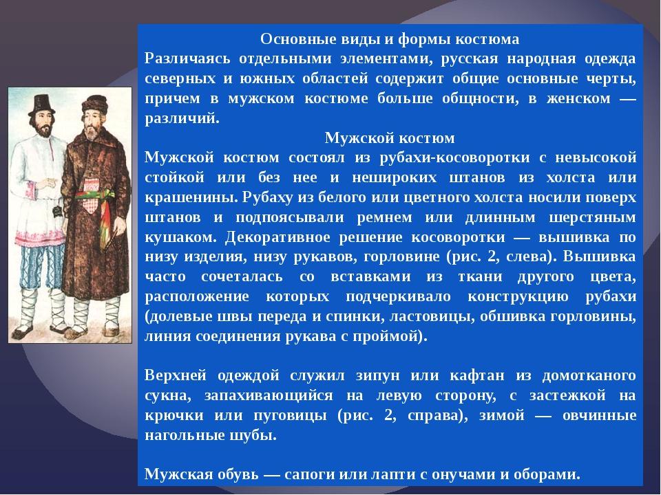 Основные виды и формы костюма Различаясь отдельными элементами, русская наро...