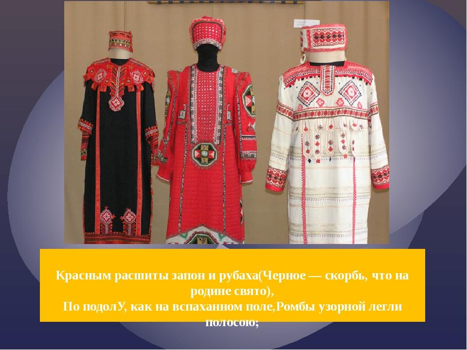 Красным расшиты запон и рубаха(Черное — скорбь, что на родине свято), По под...