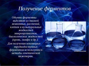 Получение ферментов Обычно ферменты вьделяют из тканей животных, растений, кл