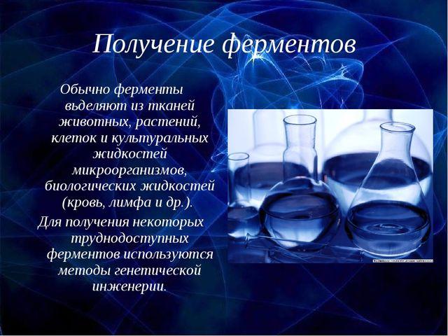 Получение ферментов Обычно ферменты вьделяют из тканей животных, растений, кл...
