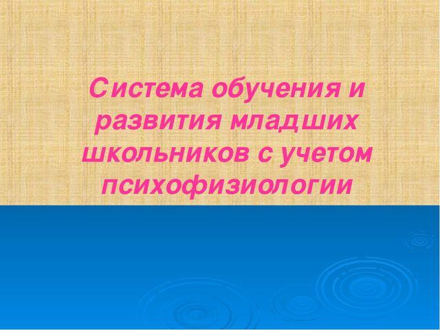 Система обучения и развития младших школьников с учетом психофизиологии