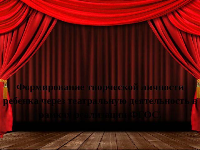 Формирование творческой личности ребенка через театральную деятельность в ра...