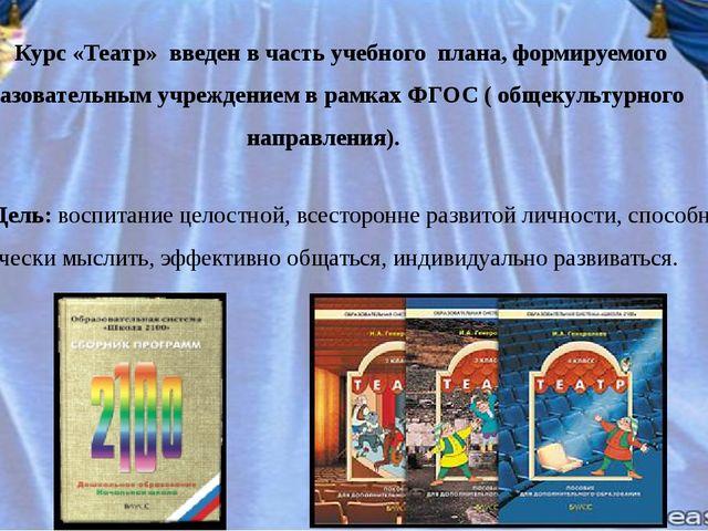 Курс «Театр» введен в часть учебного плана, формируемого образовательным уч...