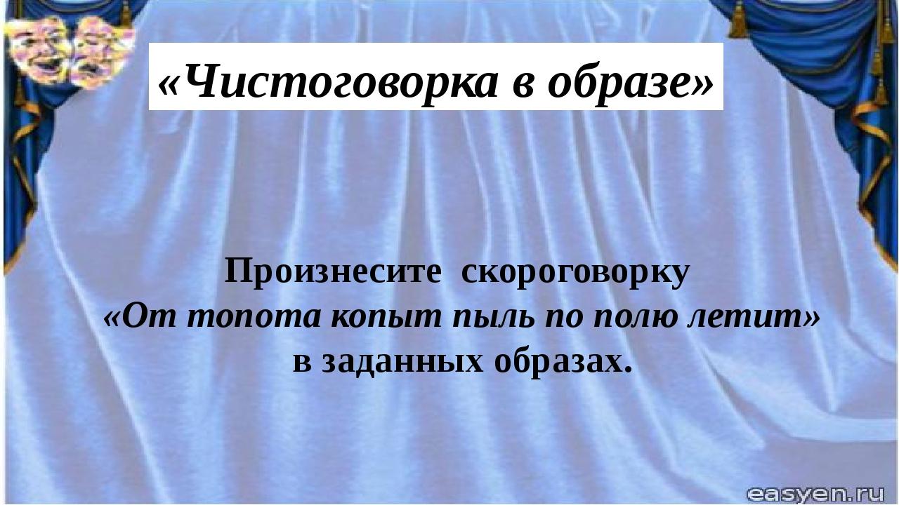 Произнесите скороговорку «От топота копыт пыль по полю летит» в заданных обр...