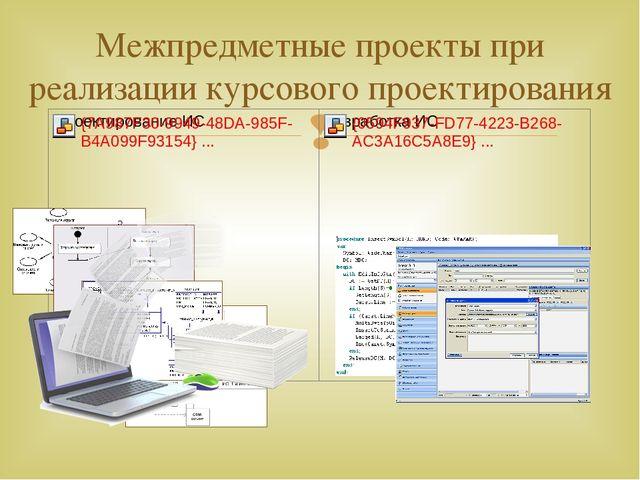 Межпредметные проекты при реализации курсового проектирования 
