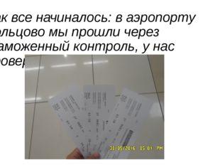 Как все начиналось: в аэропорту Кольцово мы прошли через таможенный контроль,