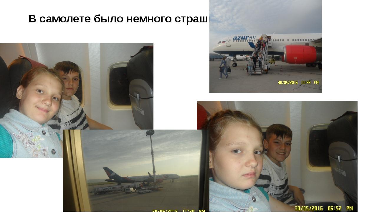 В самолете было немного страшно