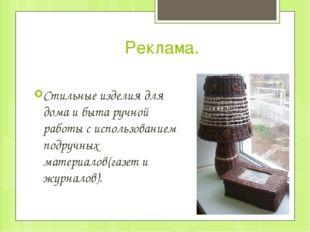 Реклама. Стильные изделия для дома и быта ручной работы с использованием под