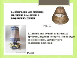 3.Светильник ночник из газетных трубочек, под свет которого можно будет споко