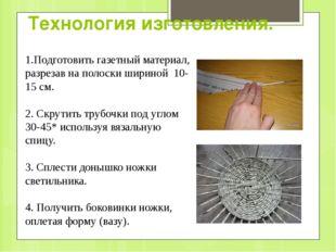 Технология изготовления. 1.Подготовить газетный материал, разрезав на полоски