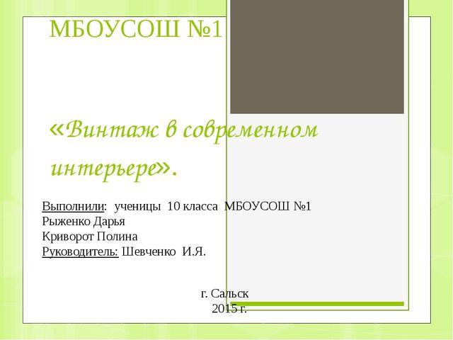 МБОУСОШ №1 «Винтаж в современном интерьере». Выполнили: ученицы 10 класса МБО...