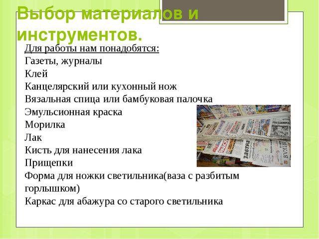 Выбор материалов и инструментов. Для работы нам понадобятся: Газеты, журналы...