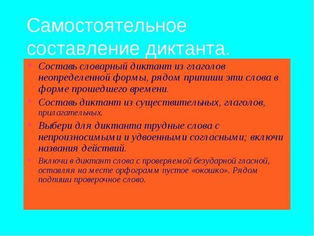 Самостоятельное составление диктанта. Составь словарный диктант из глаголов н...