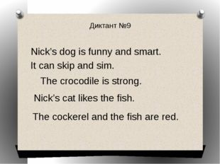 Диктант №9 Nick's dog is funny and smart. It can skip and sim. The crocodile