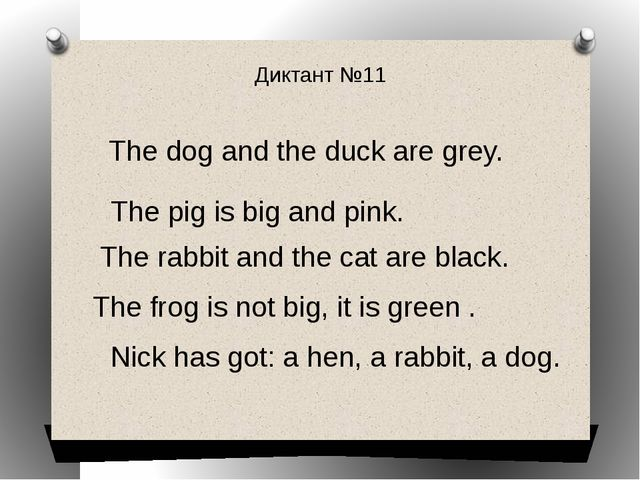 Диктант №11 The dog and the duck are grey. The pig is big and pink. The rabbi...