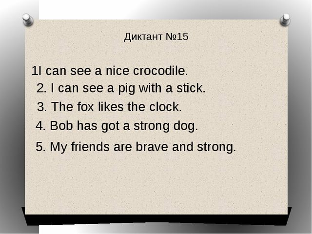 Диктант №15 1I can see a nice crocodile. 2. I can see a pig with a stick. 3....