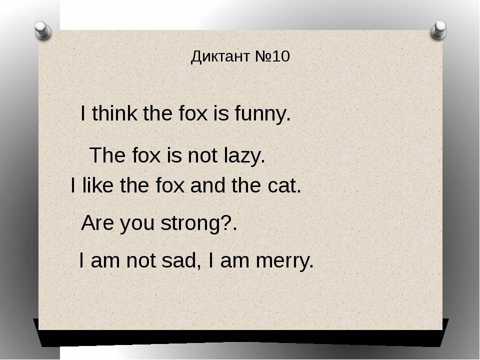 Диктант №10 I think the fox is funny. The fox is not lazy. I am not sad, I am...