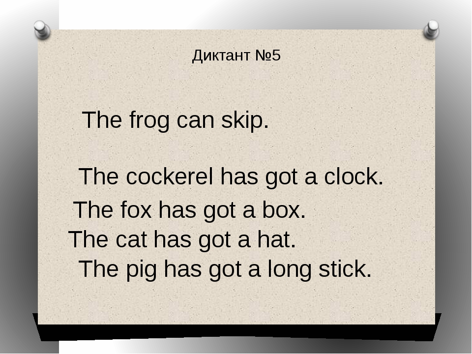 Диктант №5 The frog can skip. The cockerel has got a clock. The fox has got a...