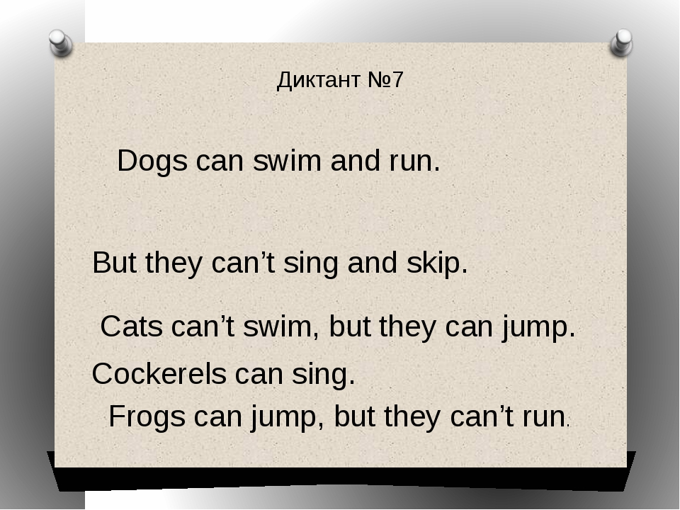 Диктант №7 Dogs can swim and run. But they can't sing and skip. Cats can't sw...