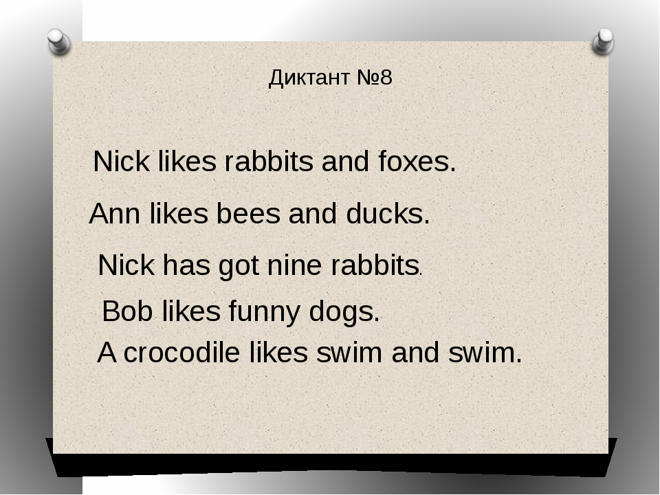 Диктант №8 Nick likes rabbits and foxes. Ann likes bees and ducks. Nick has g...