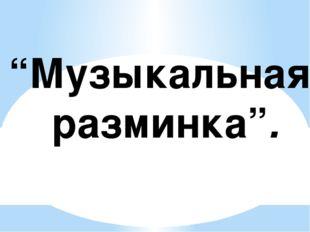 """Музыкальная разминка""."