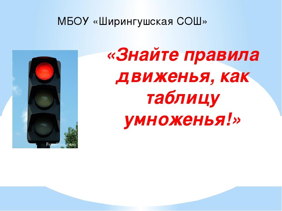 «Знайте правила движенья, как таблицу умноженья!» МБОУ «Ширингушская СОШ»