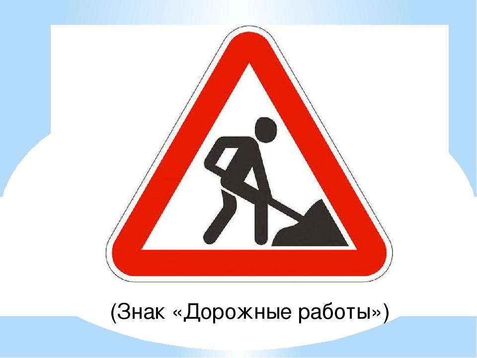 (Знак «Дорожные работы»)