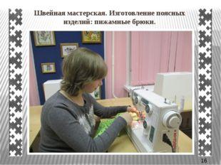 Швейная мастерская. Изготовление поясных изделий: пижамные брюки.