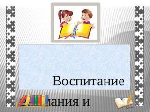 Воспитание внимания и интереса осуществляется средствами включения школьнико