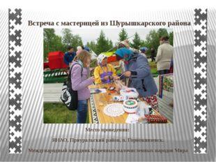 Место проведения: ЯНАО, Приуральский район, п. Горнокнязевск. Международный п