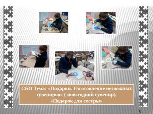 СБО Тема: «Подарки. Изготовление несложных сувениров» ( новогодний сувенир).
