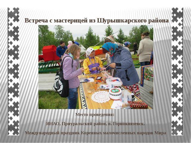 Место проведения: ЯНАО, Приуральский район, п. Горнокнязевск. Международный п...