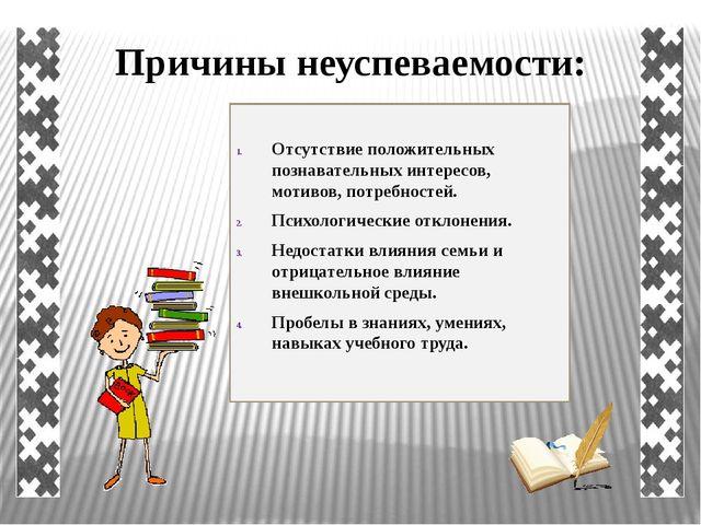 Причины неуспеваемости: Отсутствие положительных познавательных интересов, мо...