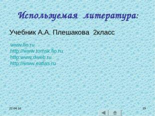* * Используемая литература: Учебник А.А. Плешакова 2класс www.fio.ru http://