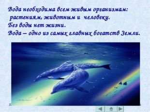 * * Вода необходима всем живым организмам: растениям, животным и человеку. Бе