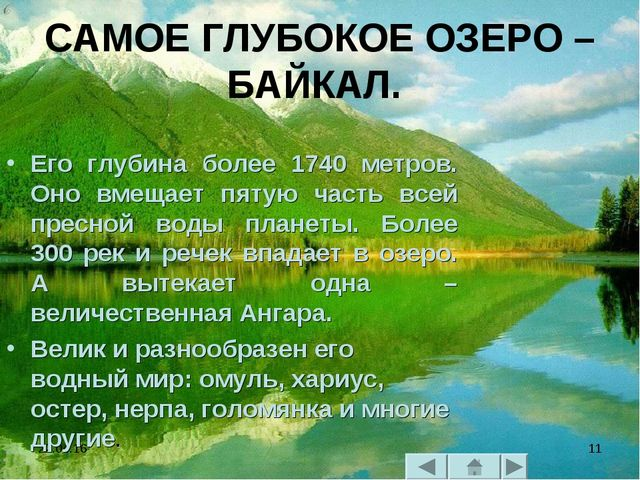 * * САМОЕ ГЛУБОКОЕ ОЗЕРО – БАЙКАЛ. Его глубина более 1740 метров. Оно вмещает...
