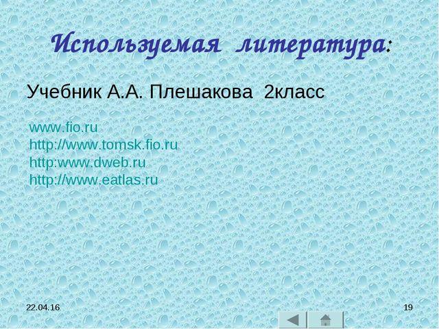 * * Используемая литература: Учебник А.А. Плешакова 2класс www.fio.ru http://...