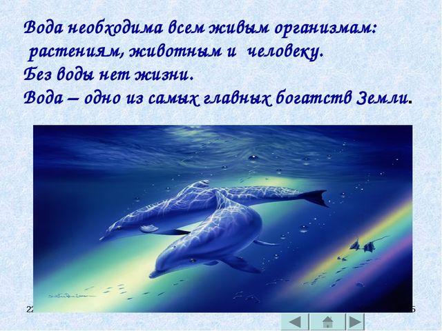* * Вода необходима всем живым организмам: растениям, животным и человеку. Бе...