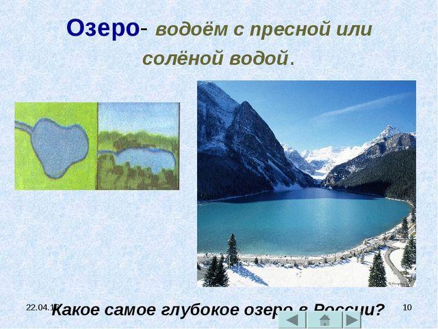 * * Озеро- водоём с пресной или солёной водой. Какое самое глубокое озеро в Р...