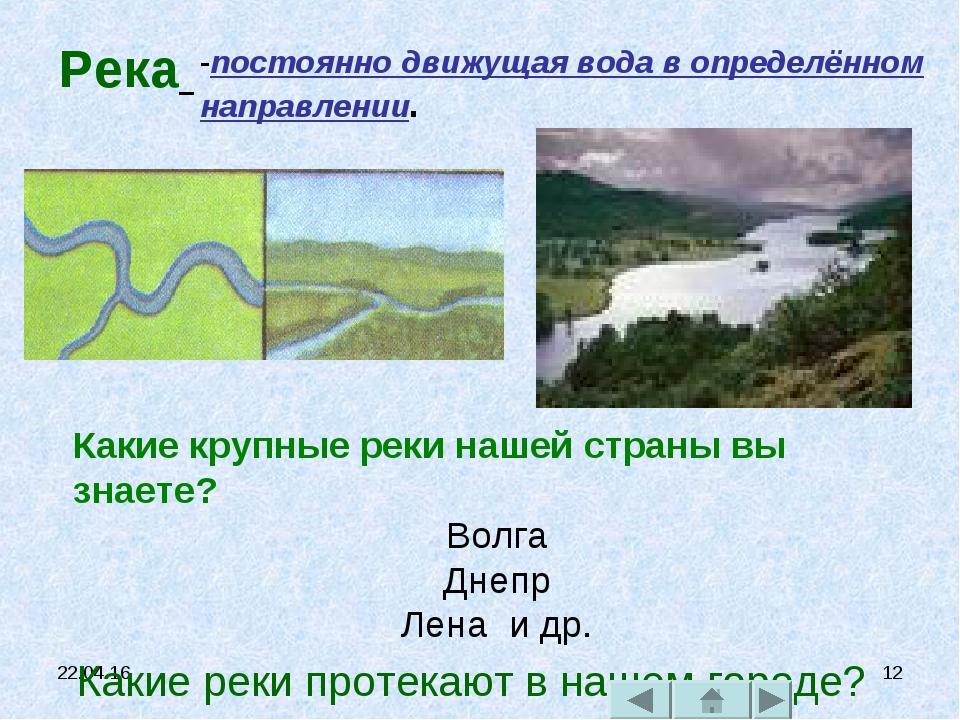 * * Река -постоянно движущая вода в определённом направлении. Какие крупные р...