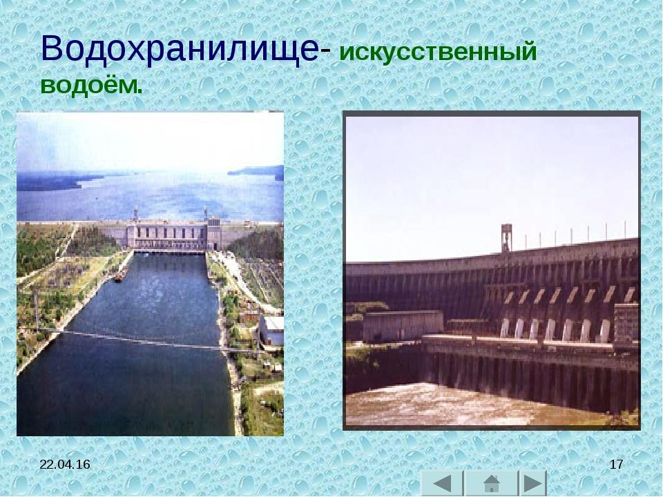 * * Водохранилище- искусственный водоём.