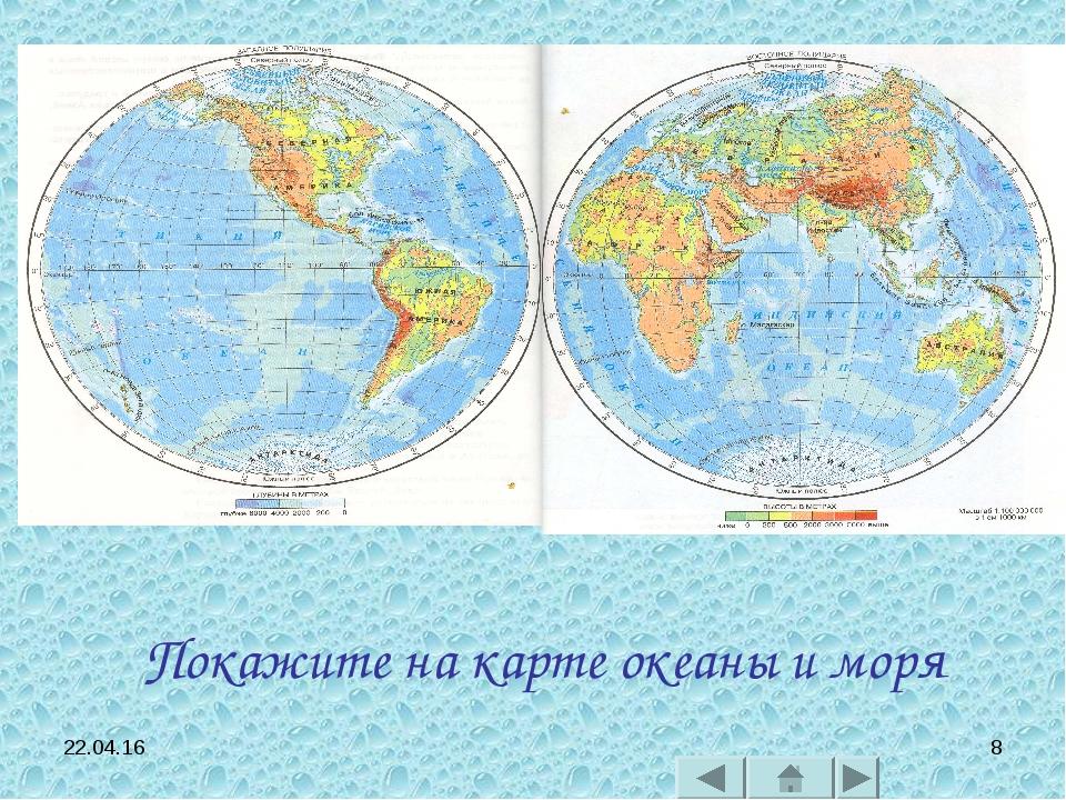 * * Покажите на карте океаны и моря