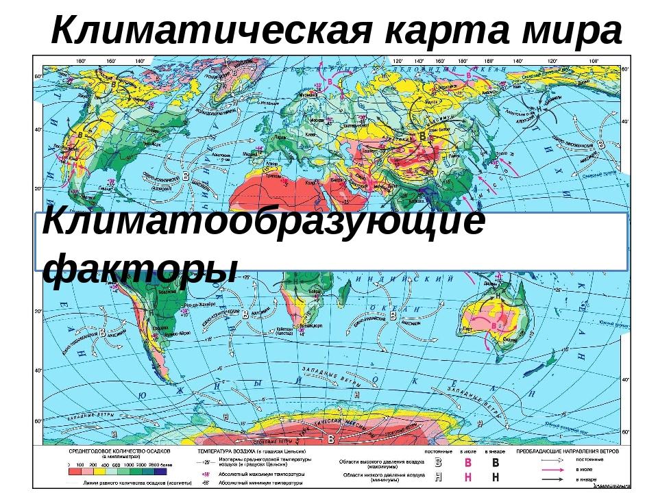 Климатическая карта мира Климатообразующие факторы
