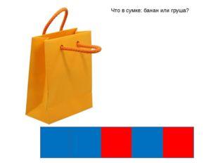Что в сумке: банан или груша?