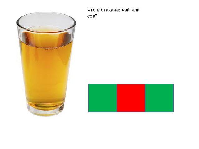 Что в стакане: чай или сок?