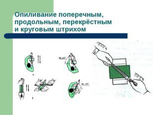 Опиливание поперечным, продольным, перекрёстным и круговым штрихом