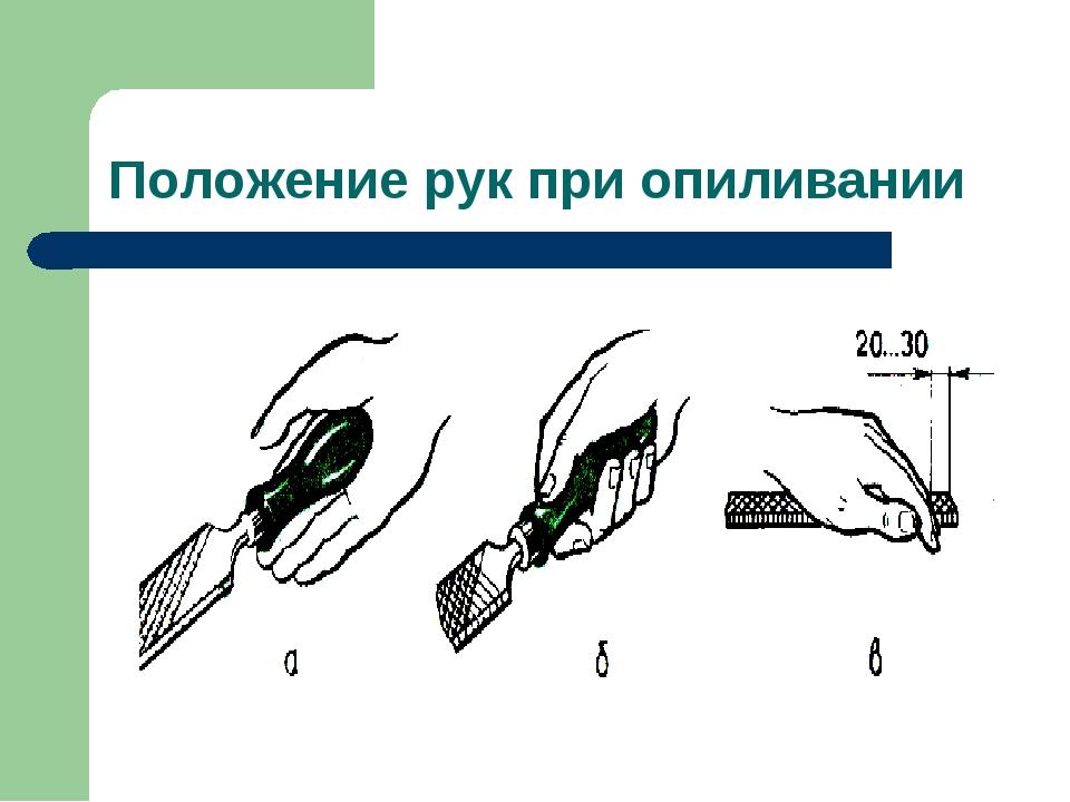 Положение рук при опиливании