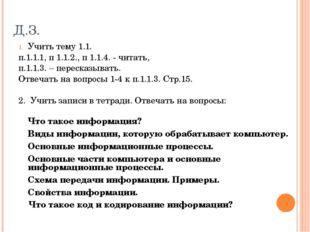 Д.З. Учить тему 1.1. п.1.1.1, п 1.1.2., п 1.1.4. - читать, п.1.1.3. – переска