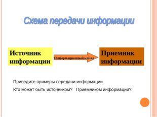 Источник информации Приемник информации Информационный канал Приведите пример