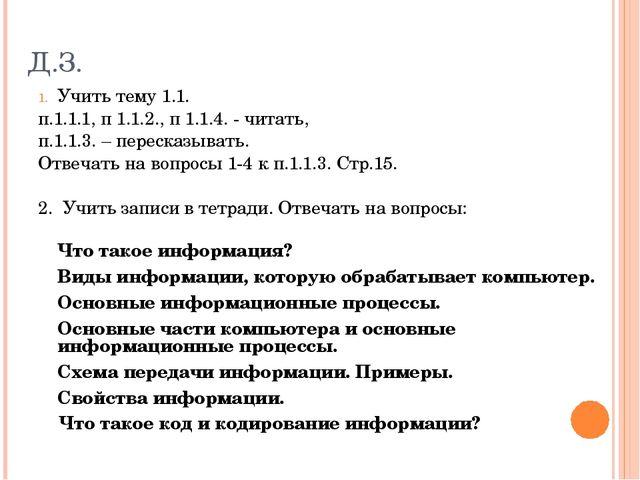 Д.З. Учить тему 1.1. п.1.1.1, п 1.1.2., п 1.1.4. - читать, п.1.1.3. – переска...